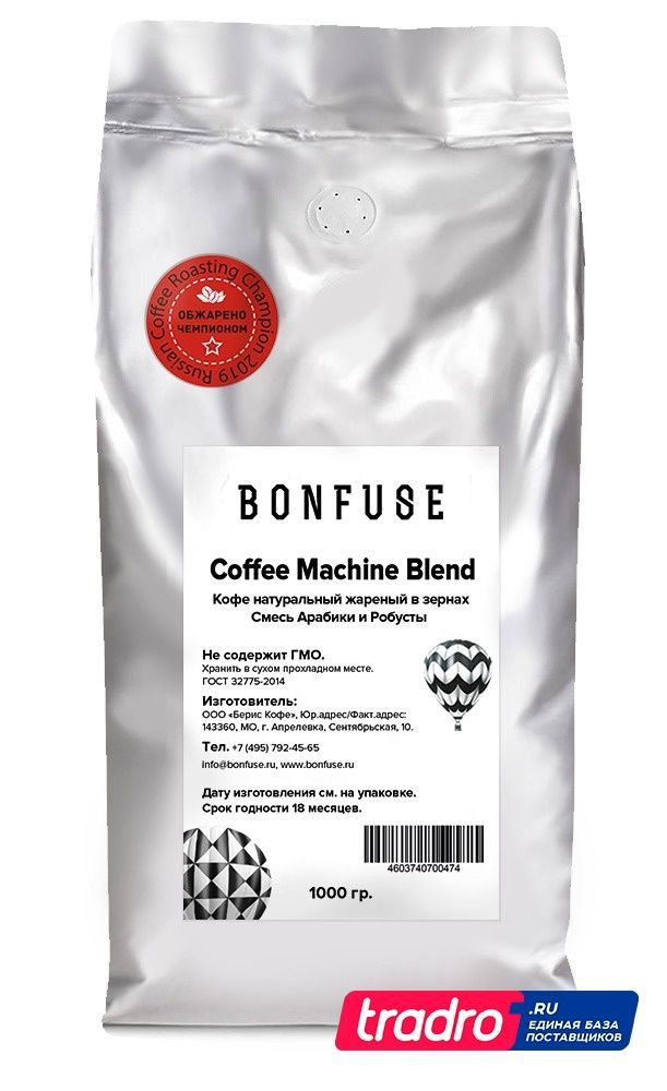Кофе в зернах Bonfuse Coffee Machine Blend антикризис
